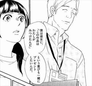 重版出来7巻 フリー編集者・鈴木
