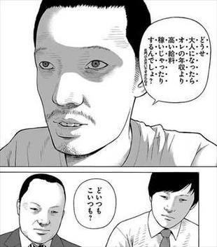 善悪の屑5巻 大阪付属池田小