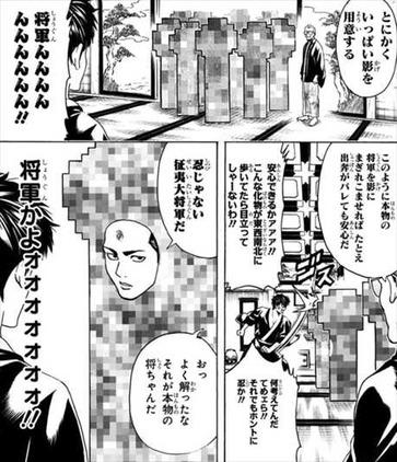 銀魂56巻 徳川茂茂 下ネタ モザイク