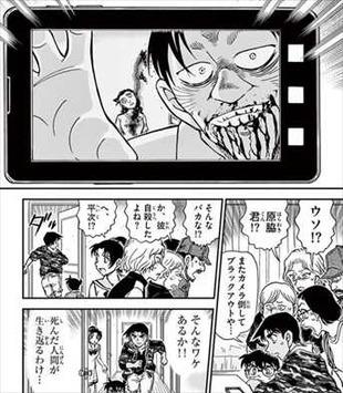 名探偵コナン88巻 ゾンビ 原脇たかし復活