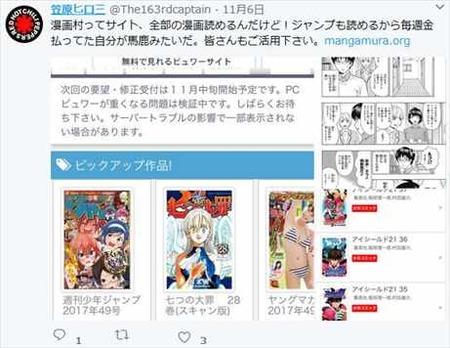 漫画村 ツイッター1