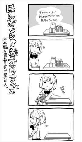 はんだくん7巻 最終巻 オマケマンガ1
