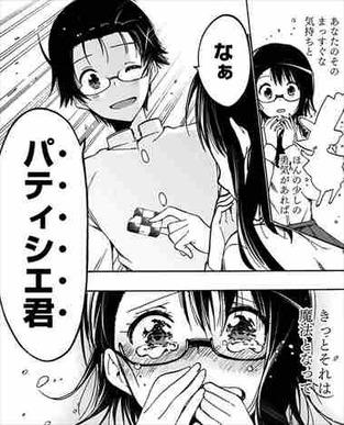 マジカルパティシエ小咲ちゃん4巻 最終話