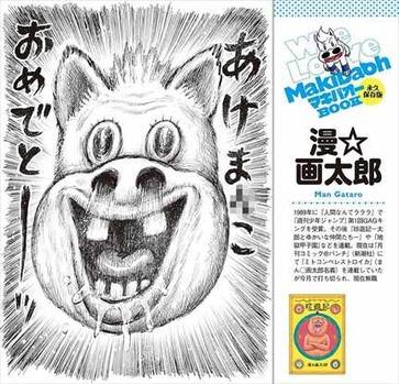 漫画太郎 マキバオー