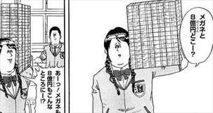 カッコカワイイ宣言1巻 かおちゃん1