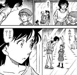 名探偵コナン86巻 世良真純と一緒にいる女の子は誰?