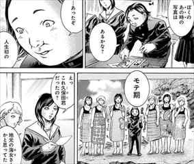 坂本ですが?4巻 久保田悲しいお知らせ