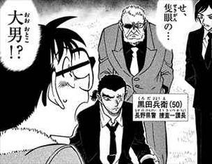名探偵コナン86巻  長野県警・黒田兵衛