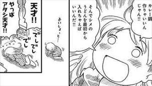 花のズボラ飯3巻39話 カレーうどん鍋