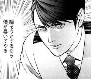 サクラタブー1巻桜間