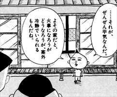 永沢君1巻容赦ない永沢1
