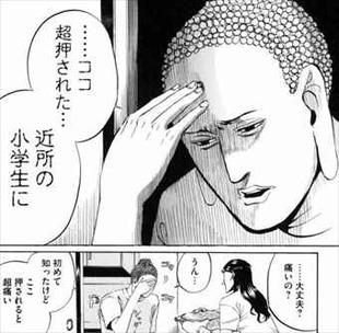 聖☆おにいさん1巻 ブッダいじり1