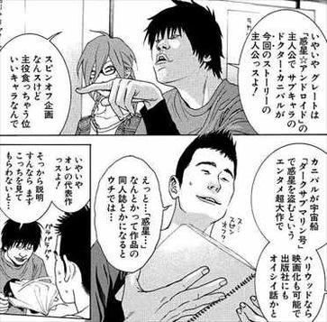 描かないマンガ家2巻 あらすじ 器根田刃 編集者