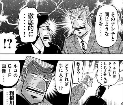 中間管理録トネガワ5巻 Twitter2