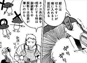ダンジョン飯1巻 キノコ系モンスターの特徴