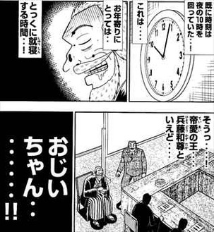 中間管理録トネガワ1巻 兵藤和尊はおじいちゃん