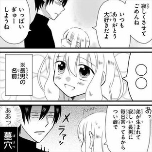 日刊ヤンデレ夫婦漫画 長男に嫉妬