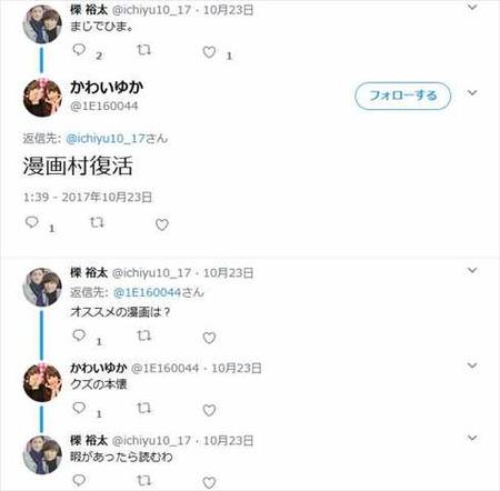 漫画村 ツイッター13