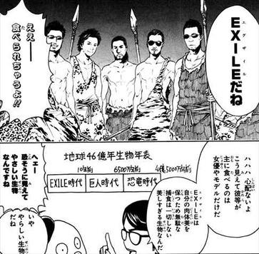 銀魂54巻 EXILE