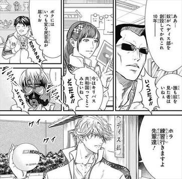 頭突け横浜謳歌高校××××部 ノリツッコミ