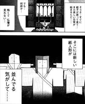 走馬灯株式会社2巻10話6