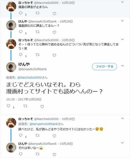 漫画村 ツイッター8