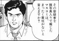 ラストニュース1巻/誤認逮捕