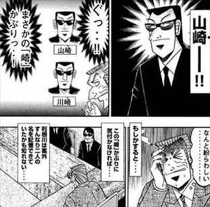 中間管理録トネガワ1巻 利根川幸雄の苦悩2
