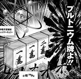 ムダヅモ無き改革2巻 ティモシェンコのプルトニウム牌