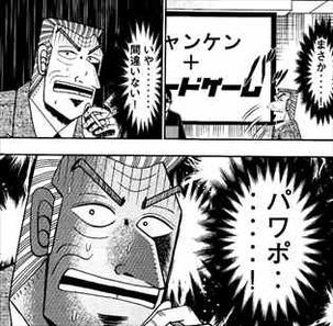 中間管理録トネガワ1巻 パワポに驚く利根川幸雄 限定ジャンケン