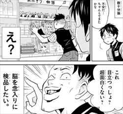 ニーチェ先生5巻 奈良原2