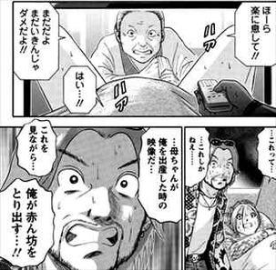 走馬灯株式会社5巻45話1