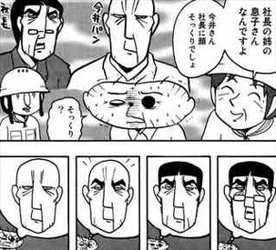 とろける鉄工所9巻 社長と今井