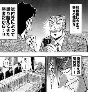 中間管理録トネガワ1巻 利根川幸雄の苦悩3