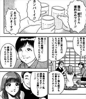 走馬灯株式会社2巻10話1