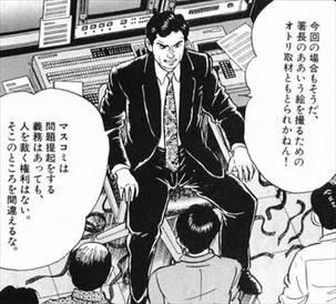 ラストニュース1巻/おとり取材