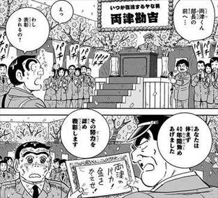 こち亀 最終話4両津勘吉