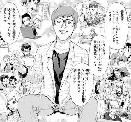 ヒカキン読み切り漫画8