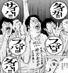 アガペー(真鍋昌平)11