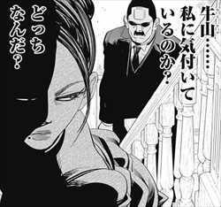 ゴールデンカムイ6巻 家永と牛山