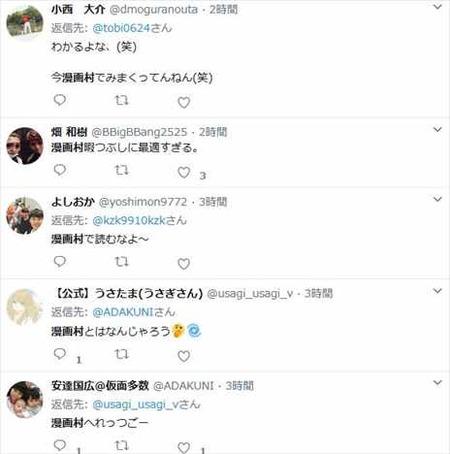 漫画村 ツイッター3