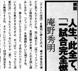 アストロ球団1巻インタビュー庵野秀明