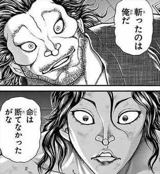刃牙道12巻 宮本武蔵 ピクル