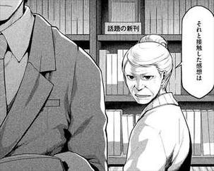 マージナルオペレーション4巻 公安