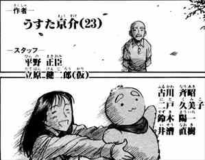 すごいよ!!マサルさん7巻 うすた京介の年齢23歳