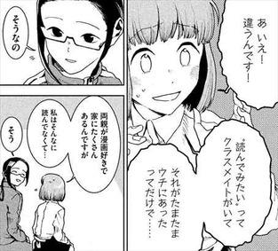亜人ちゃんは語りたい4巻 日下部雪 笑い上戸2