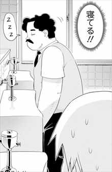若林くんが寝かせてくれない1巻 須住先生 どこでも寝る