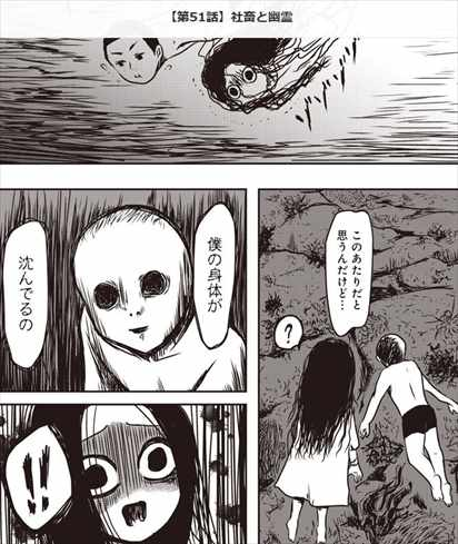 社畜と幽霊51話