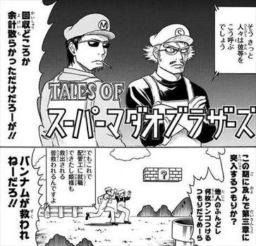銀魂49巻 テイルズオブ マリオ パロディー