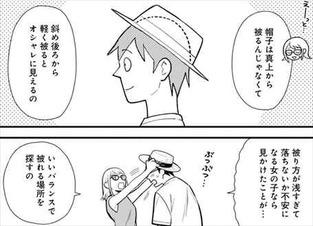 服を着るならこんなふうに3巻 帽子の被り方